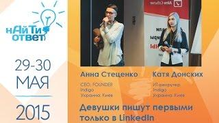 видео LinkedIn – социальная сеть для деловых людей, создание LinkedIn