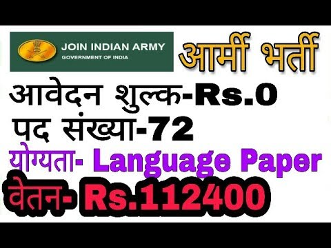 Indian Army Post Name Religious Teacher Recruitment Apply Online All India