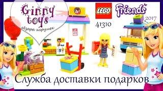 Lego friends   Служба доставки подарунків   2017 Розпакування збірка огляд іграшки 41310 російською