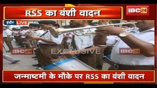 Indore में Krishna Janmashtami पर RSS का बंशी वादन | स्वयंसेवक संचलन के रुप में पहुंचे Gopal Mandir