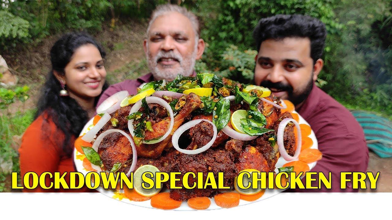 സ്പെഷ്യൽ ചിക്കൻ ഫ്രൈ | Tasty Chicken Fry Recipe | Come on everybody