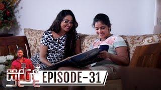 Sudde | Episode 31 - (2019-11-18) | ITN Thumbnail