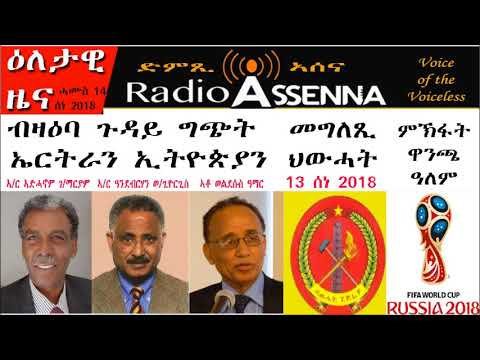 VOICE OF ASSENNA: Daily News - Eritrea Ethiopia  TPLF, World Cup -  Thursday, 14 June, 2018