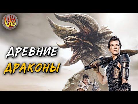 Древние драконы: Страшные тайны игры «Monster Hunter World»