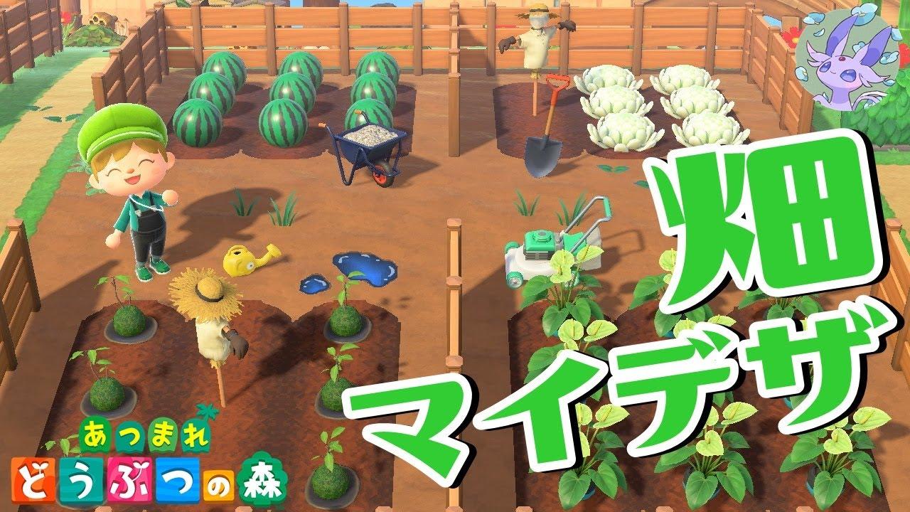 あつ 森 畑 の 作り方 【あつ森】畑をクリエイト!作物におすすめアイテムとマイデザイン