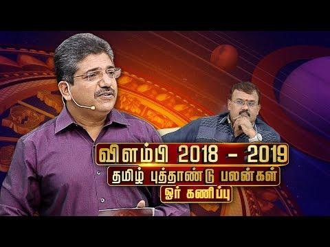 விளம்பி 2018-2019 தமிழ் புத்தாண்டு பலன்கள் ஓர் கணிப்பு(14/04/2018)