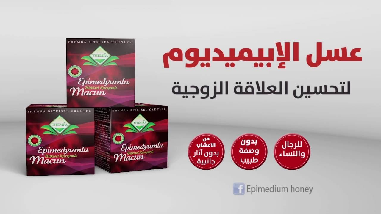 Epimedium Honey عسل الإبيميديوم Youtube