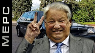 Лимузин Ельцина продают за 33 млн рублей. Необычные машины