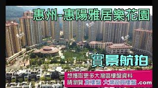 雅居樂花園_惠陽_惠州|香港高鐵1小時直達 (實景航拍)