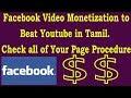 Facebook Video Monetization in Tamil