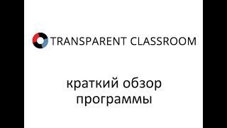 Transparent Classroom обзор программы для монтессори-школы