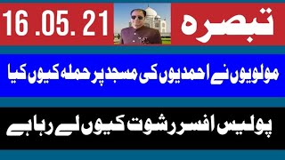 Critical Review تبصرہ   .16.05.2021 #realstory #interview #pakistan #politic #9brotherstv