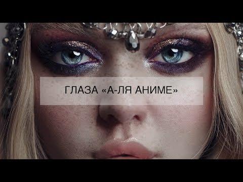 Фантазийная обработка глаз