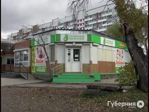 Офис «Отличных наличных» снова подвергся разбойному нападению в Хабаровске. MestoproTV