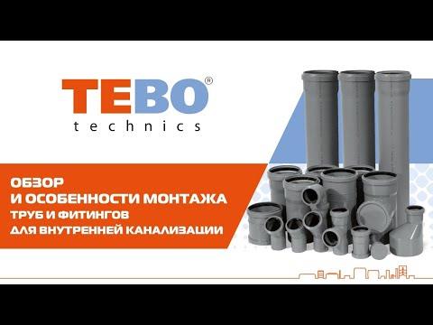 Обзор и особенности монтажа труб и фитингов для внутренней канализации