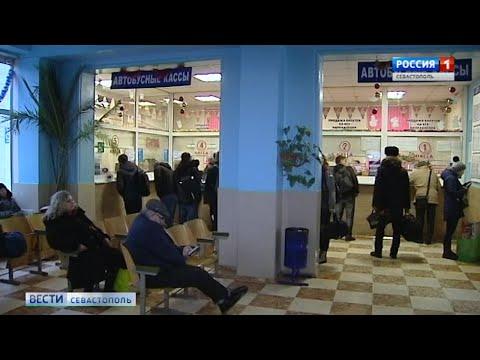 Автовокзал Севастополя изменил расписание на время праздников