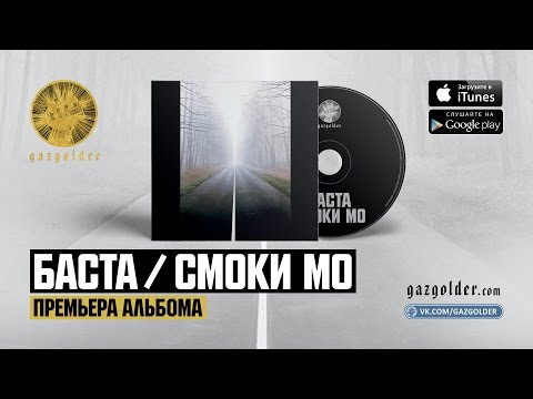 Слушать Баста & Смоки МО Ft. Скриптонит   skit - ЛЕД