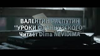 УРОКИ ФРАНЦУЗСКОГО - часть 1 (читает Dima Nevidima)