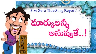Size Zero Movie Title Song Teaser Report | Arya | Anushka Shetty | M M Keeravani