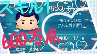 【ツムツム】プリンスチャーミング スキル1 600万点【tsumtsum】 thumbnail