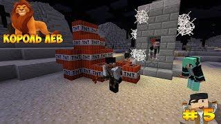 Minecraft: Королевские приключения c Кубой и Викой   Термитник Зиры   Серия №5