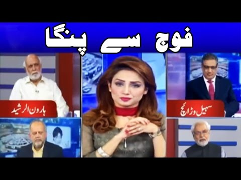 Think Tank With Syed Aysha Naaz - 29 April 2017 - Dunya News