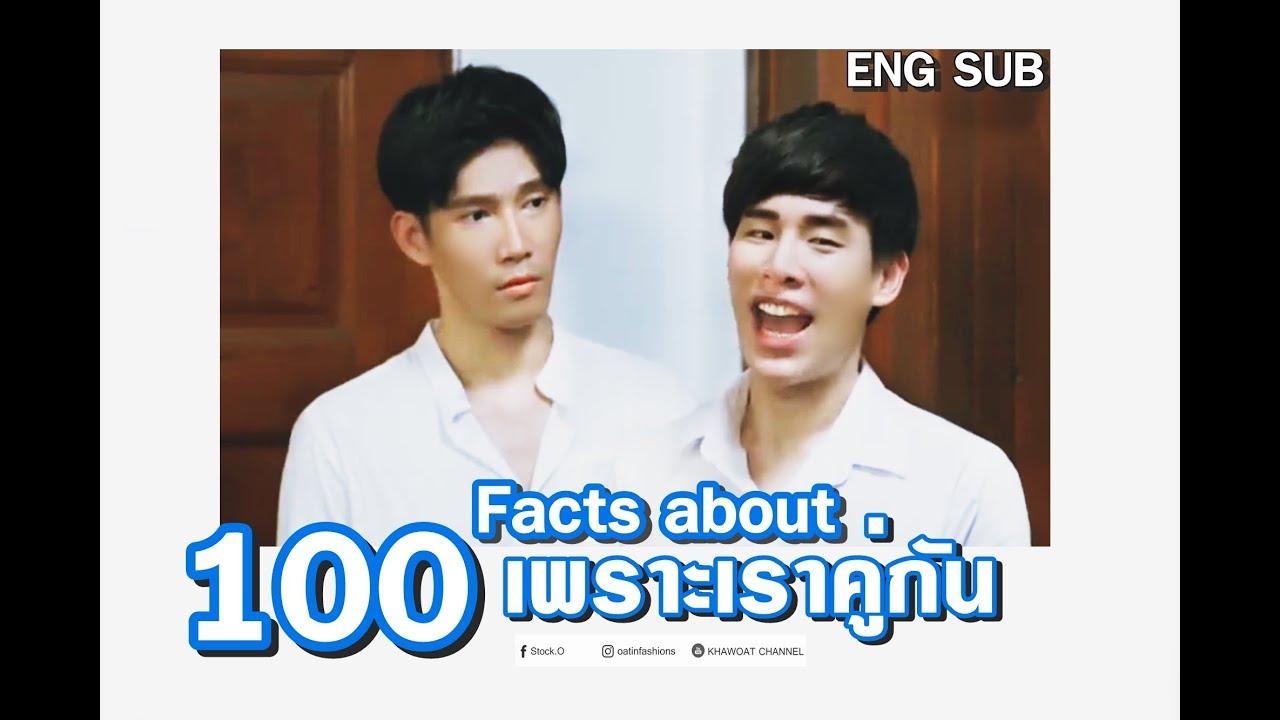 [Eng Sub] 100 Facts about เพราะเราคู่กัน | 100เรื่องที่คุณอาจจะยังไม่รู้ เกี่ยวกับ #คั่นกู Part1