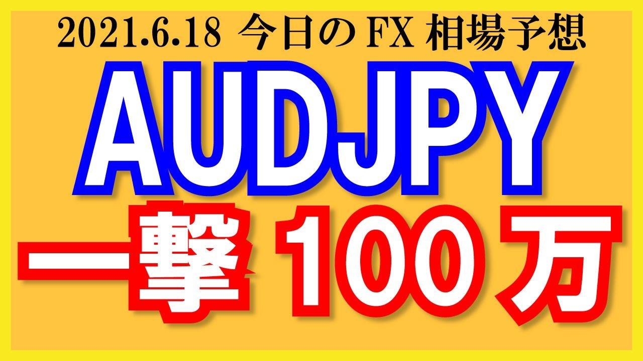 【AUDJPY】一撃で100万円利確!ドル円は絶好の買い場到来!ポンド円の売りシナリオ解説!【2021/6/18.FX相場予想】