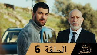 Sefirin Kızı مسلسل ابنة السفير الحلقة 6 - للعربية بالدبلجة