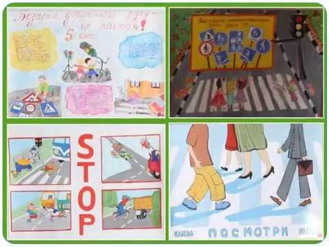 ПДД 33 Дорожные знаки и таблички к ним Приложение 1