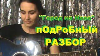 очень подробный разбор песни город на Неве гр 7Б