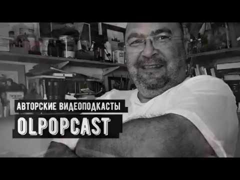 OlpopCast - запись