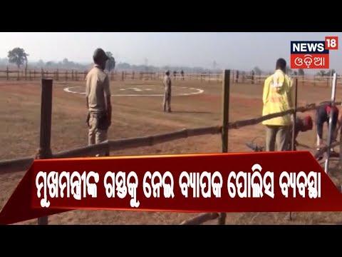 LIVE : Odisha CM Naveen  Patnaik likely To Visit Jharsaguda Today