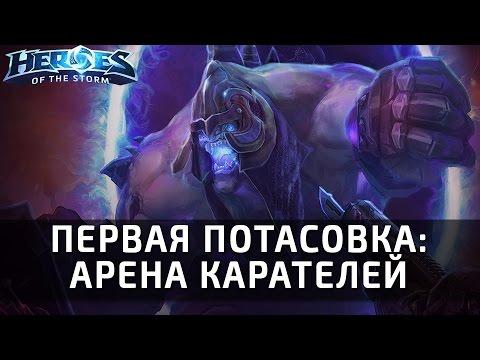 видео: Первая потасовка в heroes of the storm: Аренка карателей