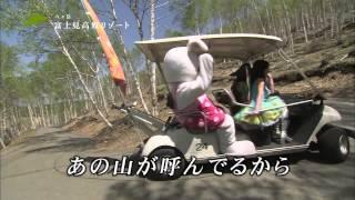 八ヶ岳 富士見高原リゾート「天空の遊覧カート」TVCM30秒2013春版 テー...