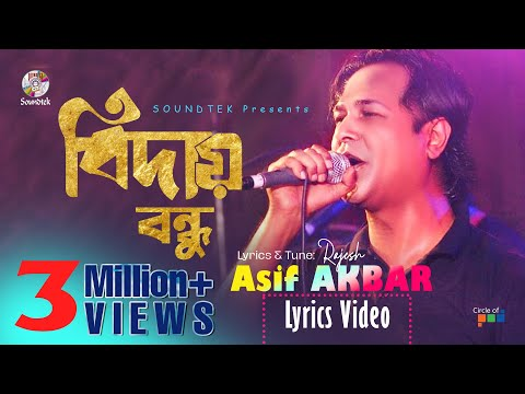 Asif - Biday Bondhu | বিদায় বন্ধু | Lyrics Video | Bangla Song | Soundtek