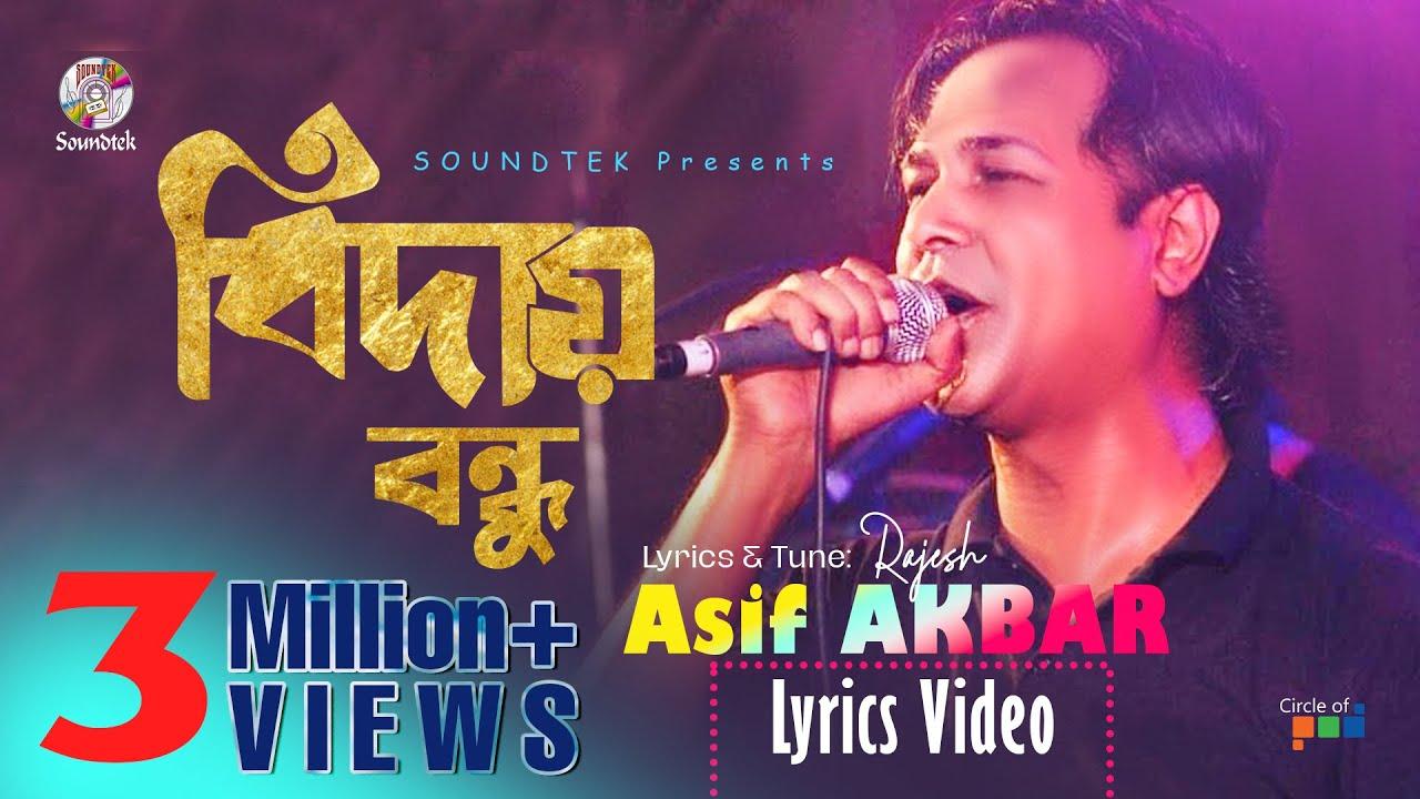 Asif - Biday Bondhu | বিদায় বন্ধু | Lyrics Video | Bangla Song | Soundtek
