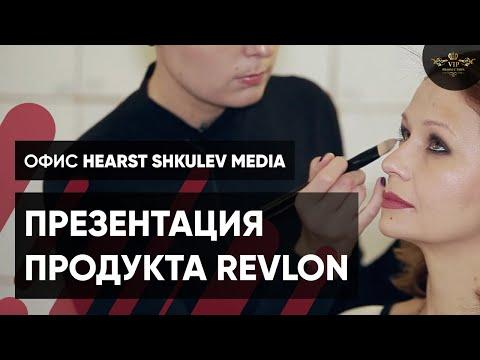 Видеообзор услуг для компании Revlon 2 - Видеостудия VIP Production