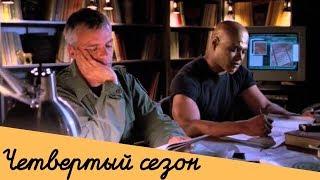 Сериал Звёздные врата: SG-1 - коротко о четвертом сезоне