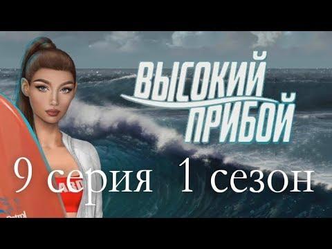 Высокий прибой 9 серия Соревнование и слежка (1 сезон) Клуб романтики
