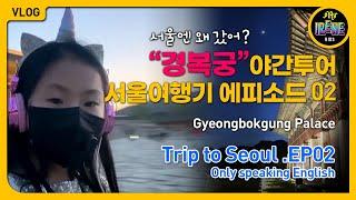 [VLOG] 경복궁 야간개장 서울여행기 에피소드 02 …