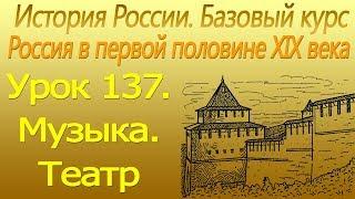 Смотреть видео Россия в первой половине XIX в. Музыка. Театр. Урок 137 онлайн