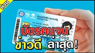 #บัตรคนจน #บัตรสวัสดิการแห่งรัฐ ด่วน มีข่าวดี บัตรคนจน ฟังด่วนเลย ข่าวนี้