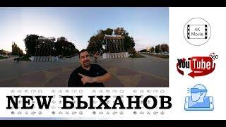 Быханова Сад Липецк видео 360 градусов