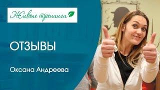 Смотреть видео Отзыв Оксана ٭ Наталья Фадина Бизнес-тренер Москва ٭ Живые тренинги для бизнеса онлайн