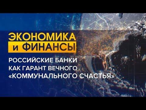 Российские банки как гарант вечного «коммунального счастья»