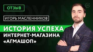 "История успеха интернет-магазина ""АгмаШоп"""
