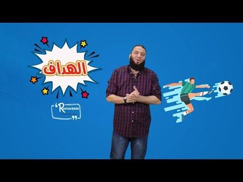 برنامج ريمونتادا ⚽ الهداااااااافـــــــــ  ⚽ - د. حازم شومان