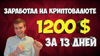 видео Инвестиции и Заработок Криптовалют