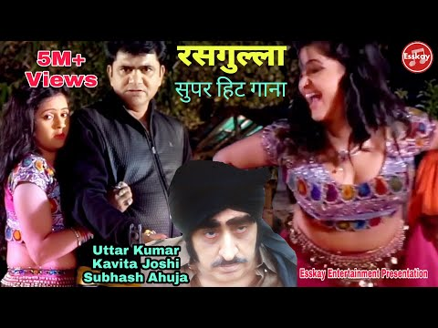 Latest Haryanvi Song ! Rasgulla ! रसगुल्ला ! Uttar Kumar ! Kavita Joshi ! Ahuja ! Satpal Saini